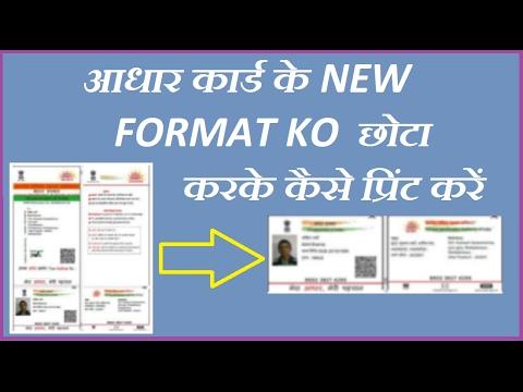 आधार कार्ड के NEW FORMAT को छोटा करके कैसे Print करें