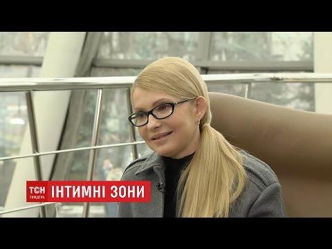 Тимошенко розповіла про стосунки з Путіним та власну декларацію - Смотри ютуб