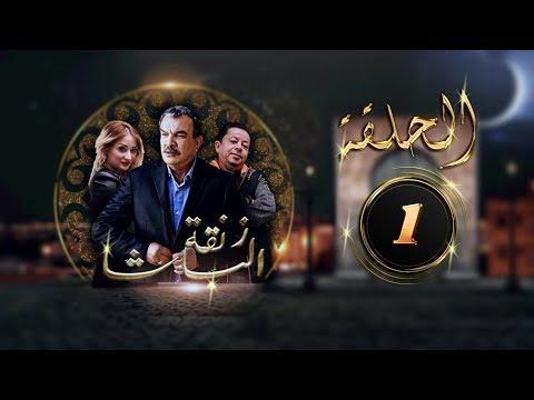 Znkt al bacha (tunisie Episode 1