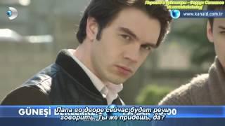 В ожидании солнца (Güneşi beklerken) - 1-ый анонс 34-ой серии с русскими субтитрами