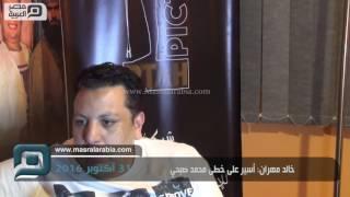 مصر العربية | خالد مهران: أسير على خطى محمد صبحي
