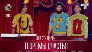 Теоремы счастья - Песня об отношениях с противоположным полом - Вот эти парни | Лига Смеха 2017