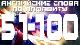 Английские слова с переводом и транскрипцией по алфавиту 51-100. Урок 2 Буква a