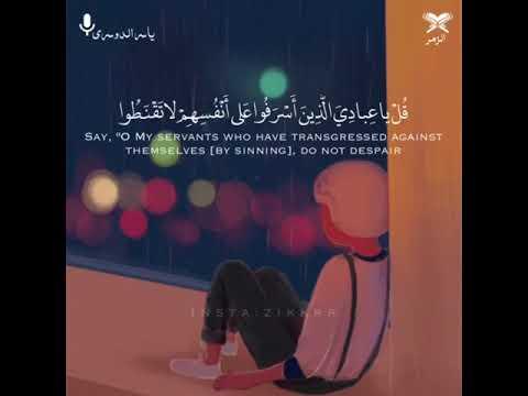 تلاوة رائعة من الشيخ ياسر الدوسري قل يا عبادي الذين أسرفوا علي أنفسهم Quran Status Youtube