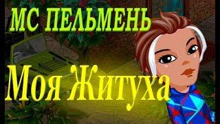 МС ПЕЛЬМЕНЬ-Моя Житуха/Ванилька Аватрия!