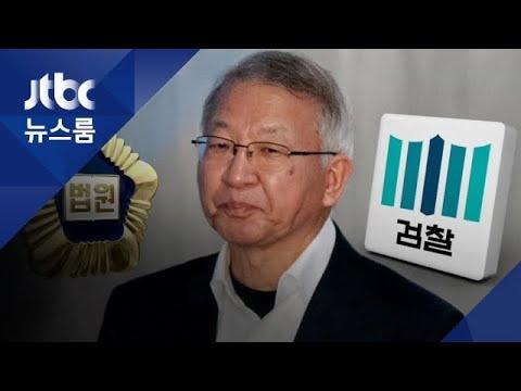 검찰 공소장 지적한 법원…양승태 첫 재판 '긴장 고조'