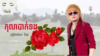 កុលាបបាក់ទង - Kolarb Bak Tong by Eno - Khmer Sad Song
