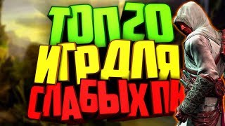 ТОП 20 ИГР ДЛЯ СЛАБЫХ ПК (+ССЫЛКИ НА СКАЧИВАНИЕ)