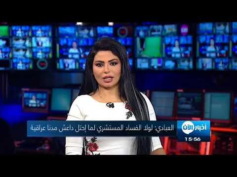 العبادي: لولا الفساد المستشري لما إحتل داعش مدنا عراقية  - نشر قبل 2 ساعة