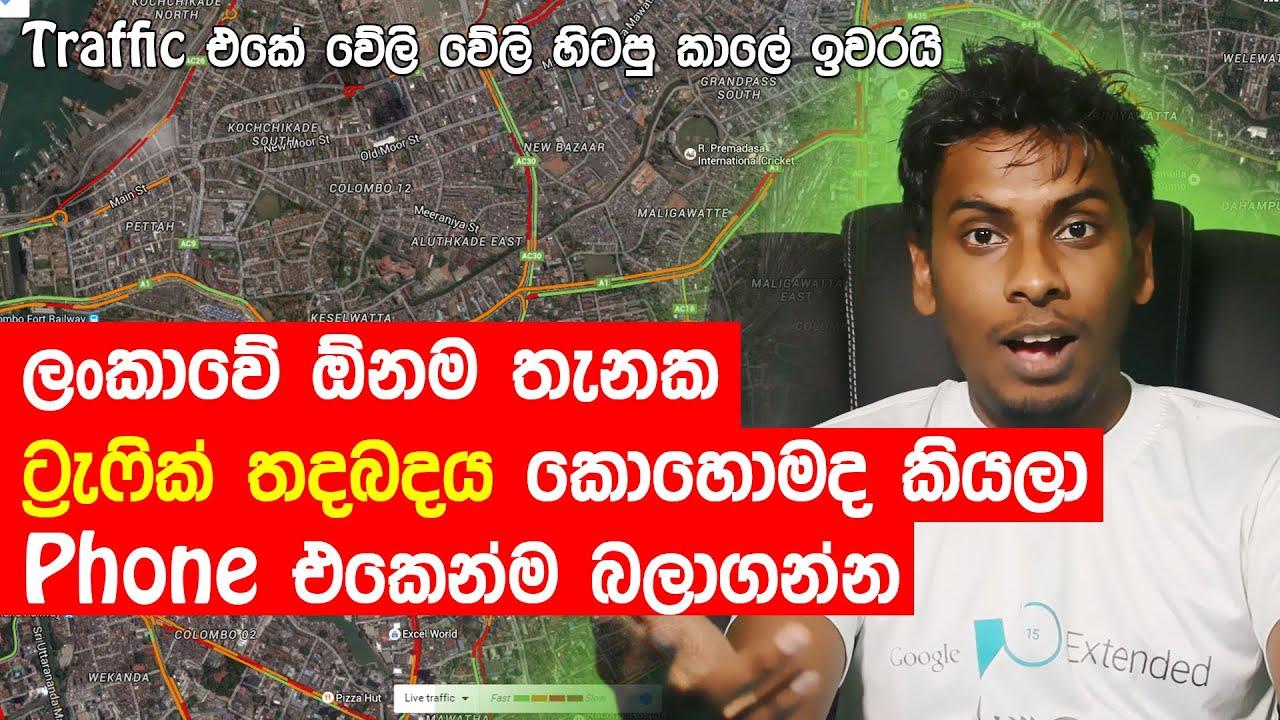 geek show google live traffic map sri lanka live traffic road map colombo kandy youtube