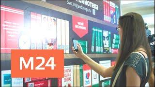 ''Это наш город'': виртуальную библиотеку откроют на станции метро ''Рассказовка'' - Москва 24
