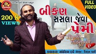 Bikan Sasla Jeva Premi   Sairam Dave   New Gujarati Comedy 2019   Ram Audio Jokes