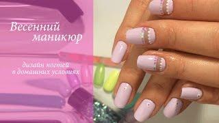 Весенний дизайн ногтей на 8 марта в домашних условиях