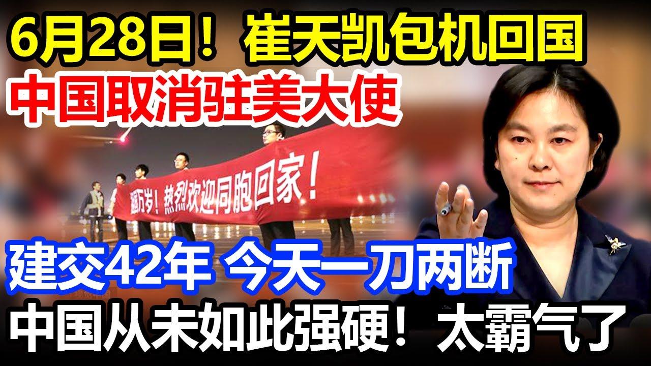 6月28日全球聚焦,崔天凯大使回国,取消中国驻美大使,建交42年一刀两断,中国从未如此强硬,太霸气