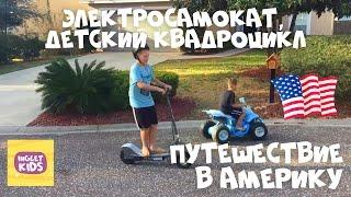 Электросамокат, детский квадроцикл. Путешествие в Америку Часть 4(, 2016-03-24T21:10:48.000Z)