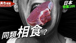 日本漁船竟發現「吃掉」其他船員的現象?真相是... 【懸案100】