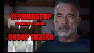 ТЕРМИНАТОР 6 ТЕМНАЯ СУДЬБА - ОБЗОР ТИЗЕРА !
