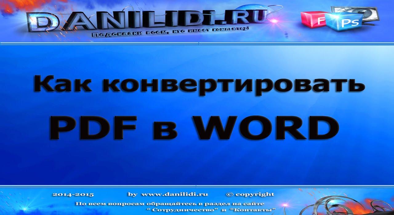 Перевод с pdf в word скачать