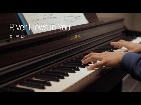 River Flows in You  - Yiruma(이루마) Piano Cover
