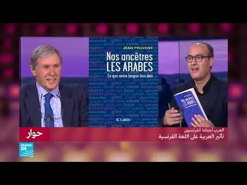 العرب أجدادا للفرنسيين.. تأثير العربية على اللغة الفرنسية  - نشر قبل 22 ساعة