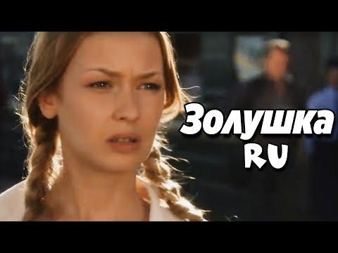 ПОТРЯСНАЯ КОМЕДИЯ! (Золушка.ru) РУССКИЕ КОМЕДИИ, ФИЛЬМЫ, МЕЛОДРАМЫ HD