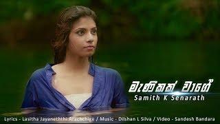 Gambar cover Manikak wage - Samith K Senarath (Official Video) 4k - මැණිකක් වාගේ