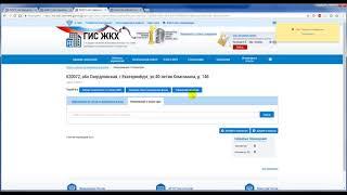 Презентация передачи данных в ГИС ЖКХ для 1С
