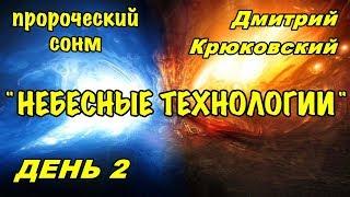 Пророческий сонм (Дмитрий Крюковский) НЕБЕСНЫЕ ТЕХНОЛОГИИ
