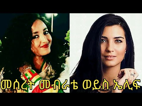 መሰረት መብራቴ ወይስ ኤሊፍ ማን ያምራል Ethiopian actress vs Turkish Actress Kana Tv drama
