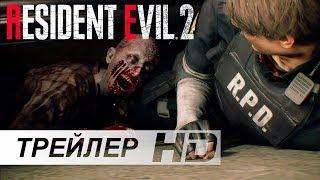 Resident Evil 2 (Обитель зла 2) | E3 (2018) — русский трейлер (дубляж)
