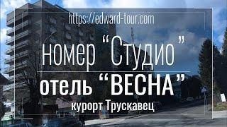 """номер категории """"Студио"""" отель """"Весна"""". курорт Трускавец"""