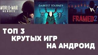 ТОП 3 КРУТЫХ ИГР НА АНДРОИД №61 (Top 3 android games)
