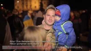 Ніжин зустрічає бійців 13 го батальйону(Уездные новости www.uezd.com.ua., 2015-04-20T09:44:04.000Z)