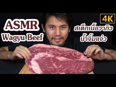 ASMR สเต็กเนื้อวากิวน้ำจิ้มแจ่ว (COOKING & EATING SOUNDS) #กินไปเถอะเดี๋ยวค่อยลด