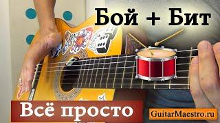 Бой+Бит на гитаре с нуля. Как играть Guitar Drumming. Фингерстайл и другое