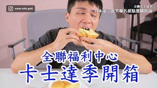 【金童開箱】全聯卡士達季!日本第一泡芙聯名甜點選購指南!