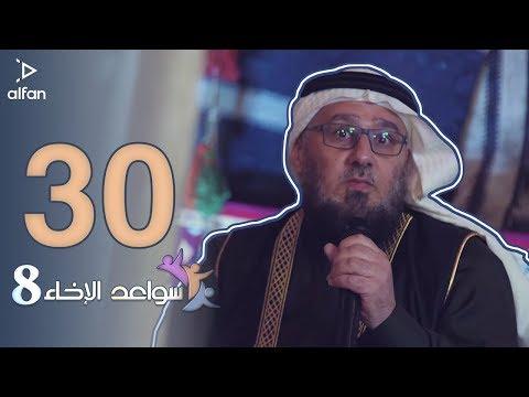 برنامج سواعد الإخاء 8 الحلقة الاخيرة