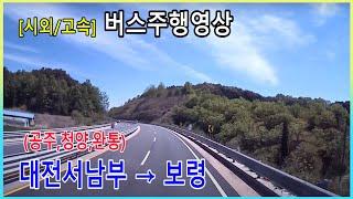 [시외버스/고속버스] 대전서남부터미널 → 보령터미널 주…