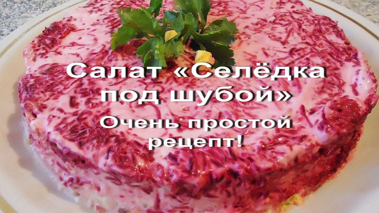 простой рецепт селедки под шубой