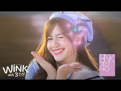 【MV Full】Wink wa 3 Kai - วิ้งค์ 3 ครั้ง / BNK48