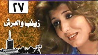 زينب والعرش ׀ سهير رمزي – محمود مرسي ׀ الحلقة 27 من 31