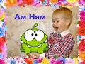Ам Ням Om Nom Cut The Rope Игрушка мялка Ам Ням и конфетки mp3
