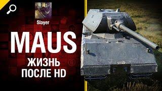 Maus: жизнь после HD - от Slayer [World of Tanks]