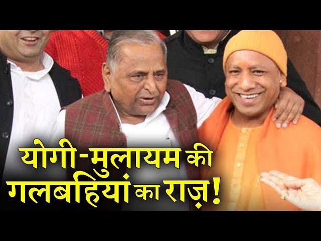 सीएम योगी आदित्यनाथ से क्यों मिले मुलायम सिंह यादव ? INDIA NEWS VIRAL