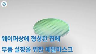웨이퍼상에 부품 실장을 위한 미세 가공 메탈마스크