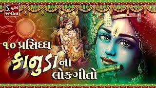 TOP 10 KRISHNA BHAJAN GUJARATI - ALL SUPERHIT LOKGEET