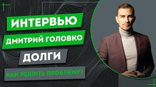 ✅ Бізнес  Діалог | Борги за кредитами як вирішити проблеми | юрист Дмитро Головко(, 2018-05-10T10:29:39.000Z)