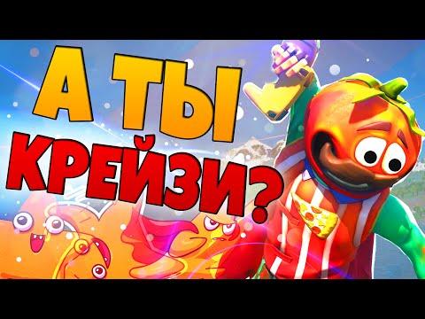Я КРЕЙЗИ ПОМИДОР В ФОРТНАЙТ!