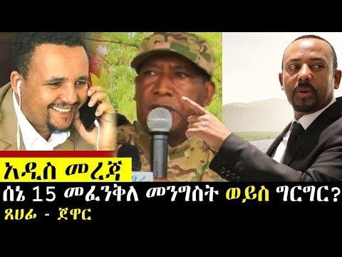 ሰኔ 15 መ/መንግስት… ወይስ ? – አዲስ መረጃ | Ethiopia | Addis ababa | Bahirdar |