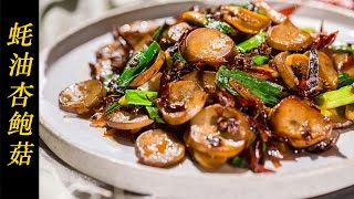 杏鲍菇肥厚有韧劲,不容易入味,其实用蚝油和辣椒,就能调出丰富有层次...
